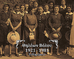 """Girls' Gymnasium 1921 – 1981, memories"" the exhibition continues until 14 June"
