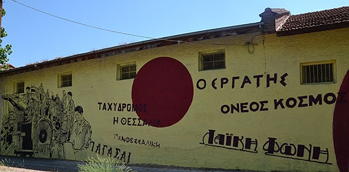 , Press & Typography: a new graffiti at Volos Museum of the City